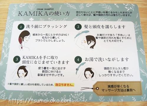 KAMIKA 使い方
